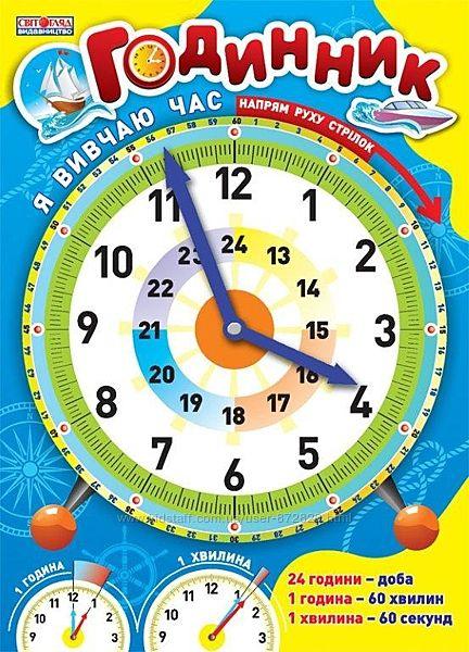 Роздавальні матеріали Годинник Я вивчаю час голубой 16107050У Ранок