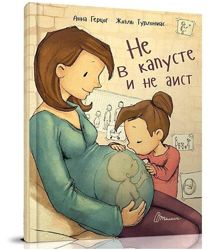 Енциклопедія Не в капусті й не лелека Рус. , Анна Герцог, Талант 32 c.