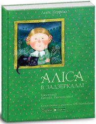 Аліса в Задзеркаллі з доповненою реальністю, Льюїс Керрол, 5 144 с. ,15207007У