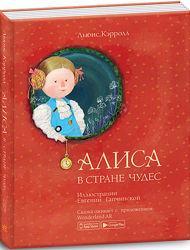 Алиса в стране чудес с дополненной реальностью Рус. Льюис Кэрролл, 5 144 с. ,15207005Р