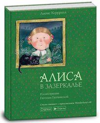 Алиса в Зазеркалье с дополненной реальностью Рус. Льюис Кэрролл, 5 144 с. ,15207008Р