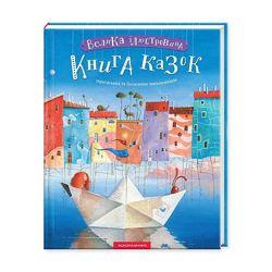 Велика ілюстрована книга казок українських та іноземних письменників, А-ба-ба-га-ла-ма-га, 144 с.