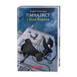 Книга Гімназист і Біла Ворона 3, Андрій Кокотюха, А-ба-ба-га-ла-ма-га, 272 c.