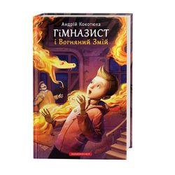 Книга Гімназист і Вогняний Змій 2, Андрій Кокотюха, А-ба-ба-га-ла-ма-га, 272 c.