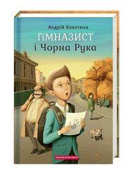 Книга Гімназист і Чорна Рука 1, Андрій Кокотюха, А-ба-ба-га-ла-ма-га, 224 c.