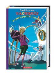 Книга Таємниця підводного човна 3, Андрій Кокотюха, А-ба-ба-га-ла-ма-га, 272 c.