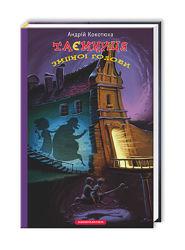 Книга Таємниця зміїної голови 2, Андрій Кокотюха, А-ба-ба-га-ла-ма-га, 256 c.