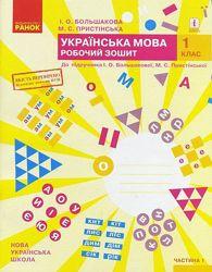Українська мова 1 клас Робочий зошит до підручника Большакової у 2-х частинах. ч.1, 64 с.