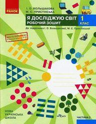 Робочий зошит Я досліджую світ 1 клас до підручника О. Большакової у 2 частинах. ч.2, 64 с.