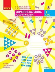 Українська мова 1 клас Робочий зошит до підручника Большакової у 2-х частинах. ч.2, 64 с.