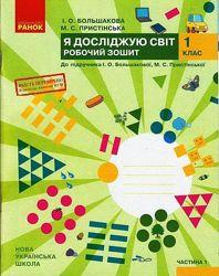 Я досліджую світ 1 клас Робочий зошит до підручника О. Большакової у 2 частинах. ч.1, 64 с.