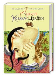 Книга Джури козака Швайки 1, Володимир Рутківський, А-ба-ба-га-ла-ма-га, 334 c.