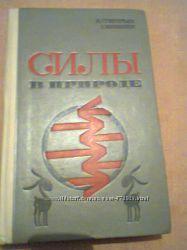 Учебники по физике для школьников, поступающих в ВУЗы и студентов