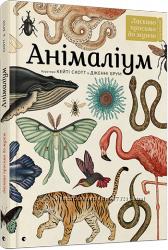 Анімаліум.   Энциклопедия для детей.