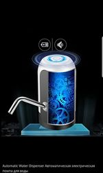 Автоматическая электрическая помпа для воды