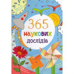 Куплю книгу 365 наукових дослідів