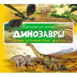 Недорогие энциклопедии для детей