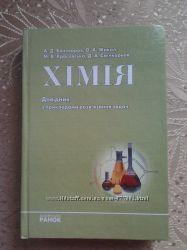 Різні книжки з хімії