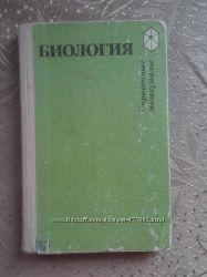 Книжки з біології