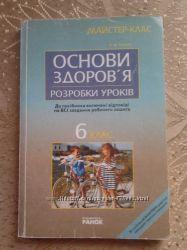 Книжки з основ здоровя