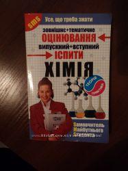 Книжки для підготовки до уроків і вступу у ВНЗ з хімії