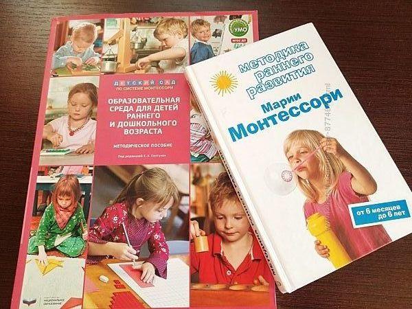 Книги о методике раннего развития