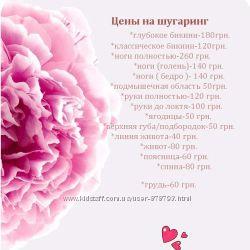 Шугаринг-сладкая процедураСвятошинский р-н, Борщаговка, Киев