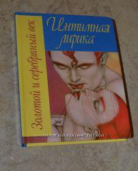 Эдуард Асадов и др. поэты