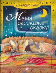 Куплю новую книгу или бу в отличном состоянии Мама, расскажи сказку