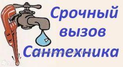услуги сантехника отопление канализация водопровод ремонт установка
