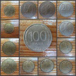 Монеты России 1992-1993 гг. , 1997-2016 гг
