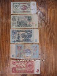 Монеты и банкноты СССР 1 рубль 1991 года, 3 р. , 5 р. , 10 р. - 1961 года