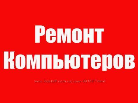 Установка Windows в Одессе