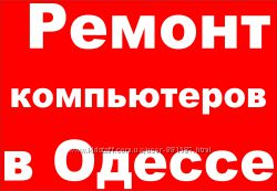 Ремонт компьютеров, установка Windows в Одессе, Ильичёвске, выезд