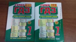 ГДЗ 7 класс 2 тома цена 50грн
