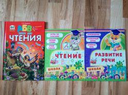 3 Книжeчки для чтeния и развития рeчи для мальчиков и дeвочeк на рус. яз.