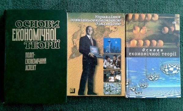 Посібники основи економ. теорії, управління ЗЕД зовнішньоекон. діяльністю
