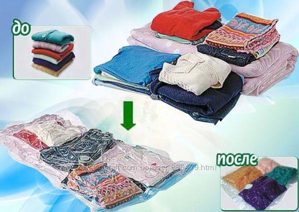 Вакуумные пакеты для пылесоса для хранения вещей