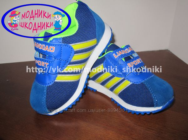 Кроссовки Шалунишка арт. 300-175 для мальчика кеды р. 22-26 кросівки