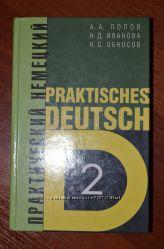Практический курс немецкого языка 2 год обучения