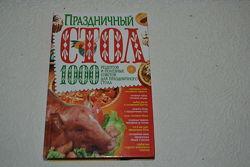 новая кулинарная книга праздничный стол382 стр 1000 рецептов и полезных с