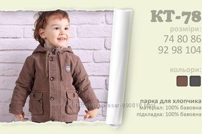 Куртка для мальчика КТ78 тм Бемби