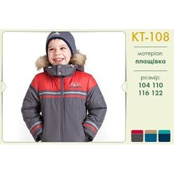Зимняя куртка на мальчика КТ108 тм Бемби