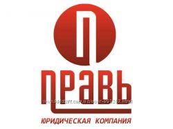 Регистрация права собственности на недвижимость Донецкой и Луганской обл.