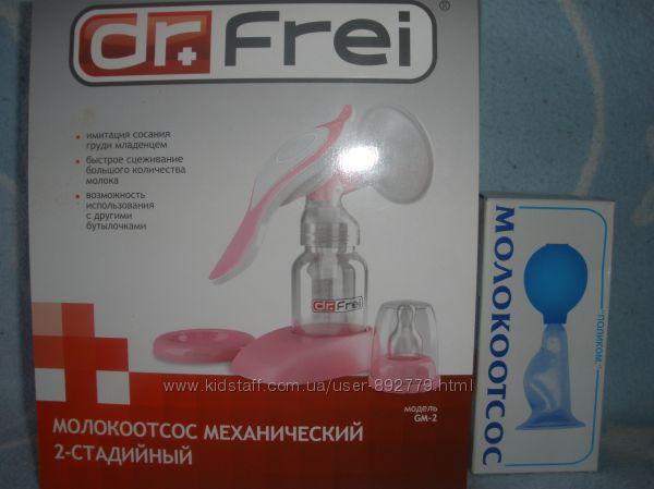 Молокотсос для отсасывания молока Dr. Frei Швейцария, Поликом