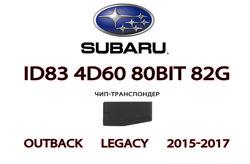 ID83 4D60 80bit 82G подготовка чипа для прописки Subaru 2015-2017 Outback