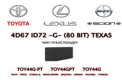 Toyota Lexus Scion транспондер 4D-67 ID72 G 80 bit Texas Instrument 4D72 по