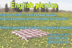 Пикник на Троещине изучаем английский язык