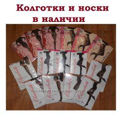 колготки Elizabeth после СП - распродажа - качество супер по низким ценам
