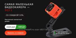 Портативная камера SQ 11